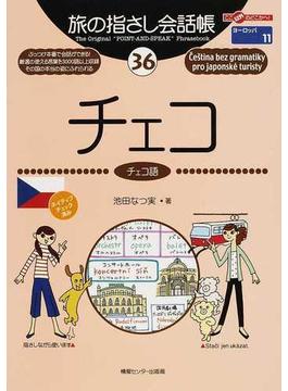 旅の指さし会話帳 36 チェコ