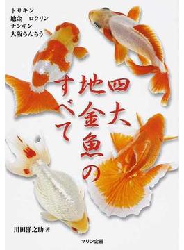四大地金魚のすべて 土佐錦魚・地金 ナンキン・大阪らんちう