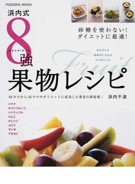 浜内式8強果物レシピ 砂糖を使わない!ダイエットに最適!