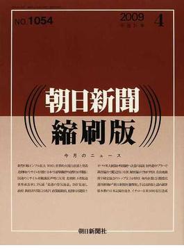 朝日新聞縮刷版 2009−4