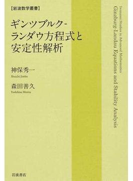 ギンツブルク−ランダウ方程式と安定性解析