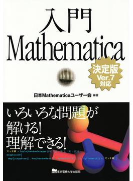 入門Mathematica いろいろな問題が解ける!理解できる!