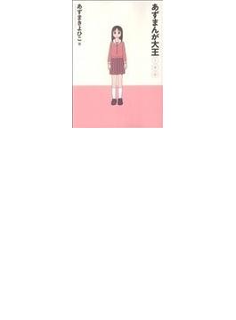 あずまんが大王 1年生 (SHONEN SUNDAY COMICS SPECIAL)(少年サンデーコミックススペシャル)