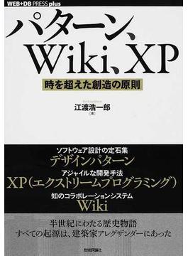 パターン、Wiki、XP 時を超えた創造の原則