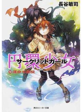 円環少女 10 運命の螺旋(角川スニーカー文庫)