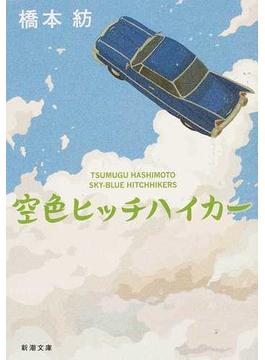 空色ヒッチハイカー(新潮文庫)