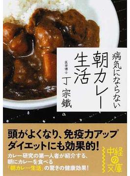病気にならない朝カレー生活(中経の文庫)