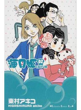 海月姫 02 (講談社コミックスKiss)(KC KISS(コミックキス))