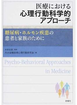 医療における心理行動科学的アプローチ 糖尿病・ホルモン疾患の患者と家族のために