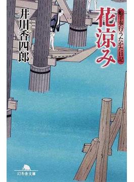 花涼み(幻冬舎文庫)