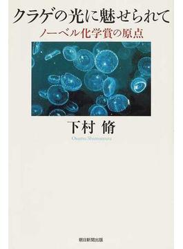クラゲの光に魅せられて ノーベル化学賞の原点(朝日選書)