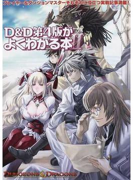 D&D第4版がよくわかる本 DUNGEONS&DRAGONS 2