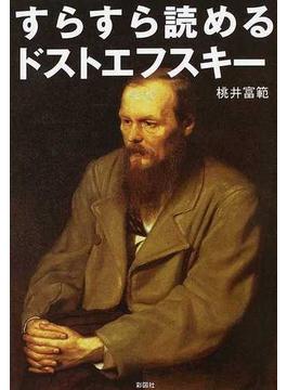 すらすら読めるドストエフスキー