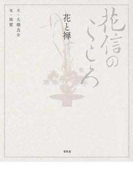花信のこころ 花と禅