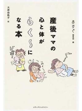 産後ママの心と体がらく〜になる本