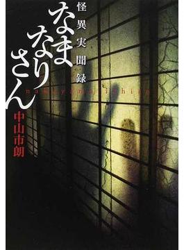 なまなりさん 怪異実聞録(MF文庫ダ・ヴィンチ)