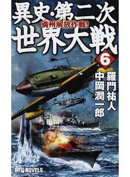 異史・第二次世界大戦 6 満州解放作戦!