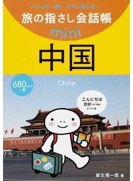 旅の指さし会話帳mini バッグに一冊!すぐに通じる! 中国 中国語
