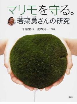 マリモを守る。 若菜勇さんの研究