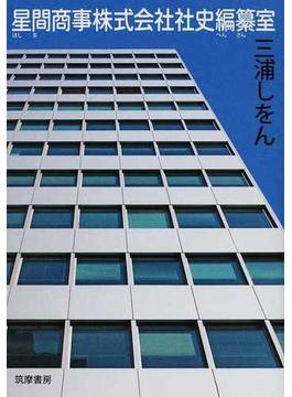 星間商事株式会社社史編纂室