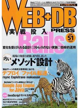 WEB+DB PRESS Vol.51 特集実戦投入Rails|メソッド設計|デプロイ|Google App Engine