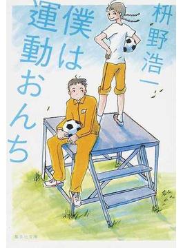 僕は運動おんち(集英社文庫)
