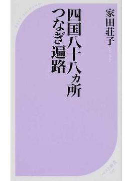四国八十八カ所つなぎ遍路(ベスト新書)
