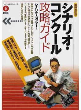 シナリオ・コンクール攻略ガイド 増補改訂版