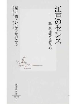 江戸のセンス 職人の遊びと洒落心(集英社新書)