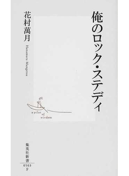 俺のロック・ステディ(集英社新書)