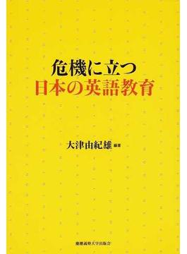 危機に立つ日本の英語教育