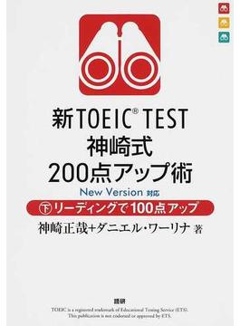 新TOEIC TEST神崎式200点アップ術 下 リーディングで100点アップ
