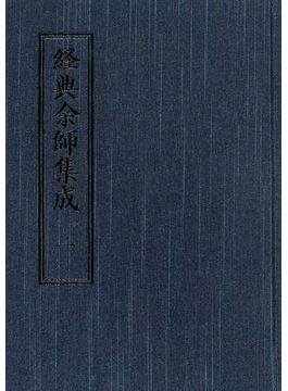 経典余師集成 影印 第1巻 大学 論語