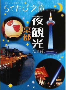 京都 夜観光NAVI(らくたび文庫)
