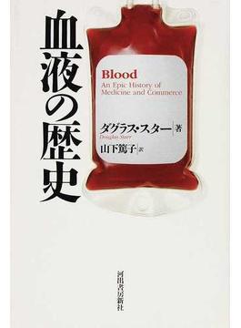 血液の歴史 新装版
