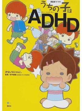 漫画家ママのうちの子はADHD (こころライブラリー)(こころライブラリー)