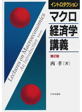 マクロ経済学講義 イントロダクション 第2版