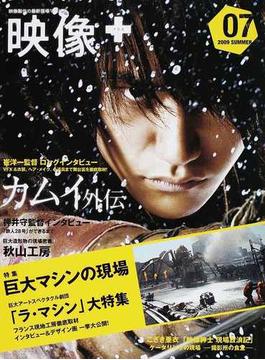 映像+ 映像製作の最新現場マガジン 07(2009SUMMER) 特集巨大マシンの現場