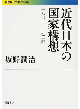 近代日本の国家構想 1871−1936(岩波現代文庫)