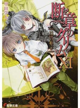 断章のグリム 11 いばら姫 下(電撃文庫)