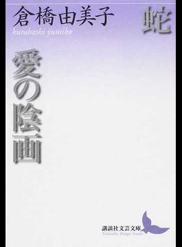 蛇・愛の陰画(講談社文芸文庫)