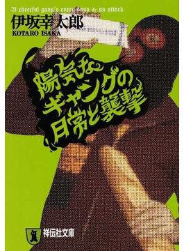 陽気なギャングの日常と襲撃 長編サスペンス(祥伝社文庫)