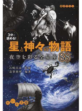 3分で読める!星と神々の物語 夜空を彩る全星座88(だいわ文庫)
