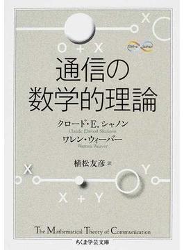 通信の数学的理論(ちくま学芸文庫 Math & Science)