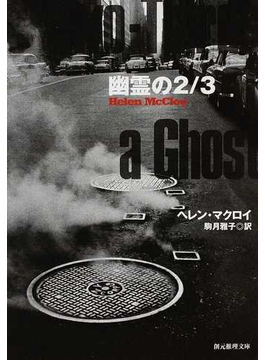 幽霊の2/3(創元推理文庫)