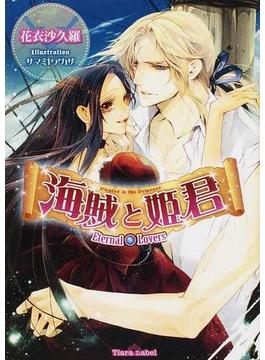 海賊と姫君 Eternal Lovers(ティアラ文庫)