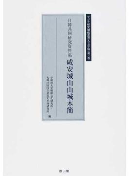 咸安城山山城木簡 日韓共同研究資料集