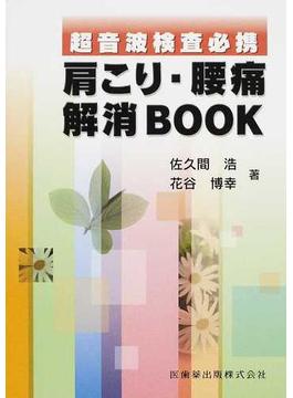 肩こり・腰痛解消BOOK 超音波検査必携