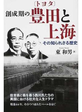 創成期の豊田と上海 その知られざる歴史