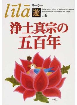 リーラー「遊」 Vol.6 浄土真宗の五百年